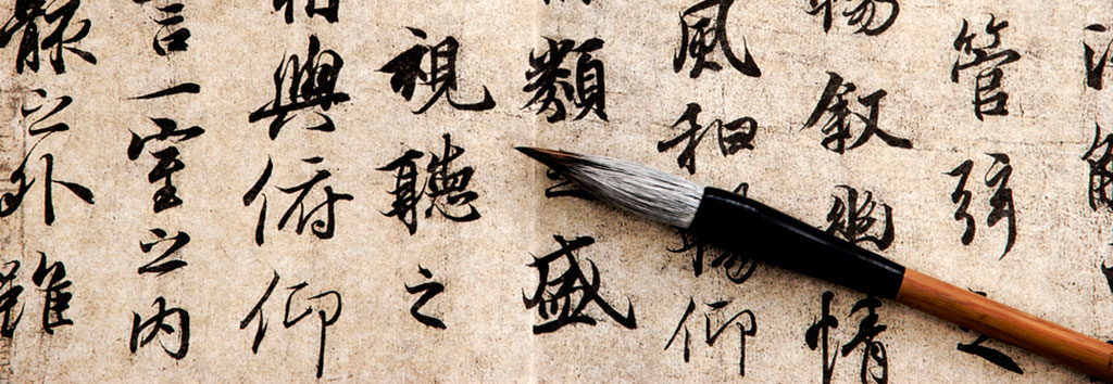 Chinese Calligraphy – Advanced